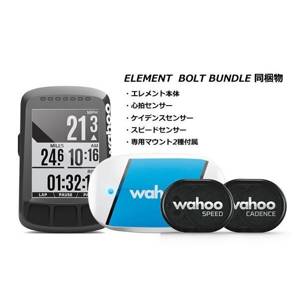 Wahoo/ワフー  ELEMNT BOLT GPS Bike Computer Bundle エレメントボルト GPS バイクコンピュータ バンドル 【セット】 agbicycle 02