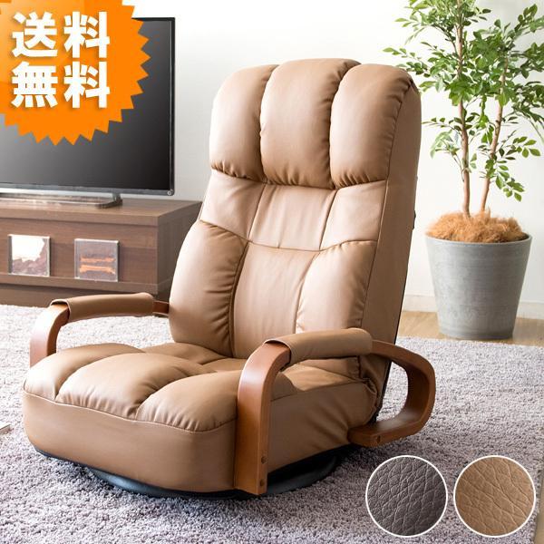 ヘッドサポート 肘付き 回転 回転 座椅子 おしゃれ ソフトレザー 座いす レザー 座いす YS-S1495 新生活 送料無料