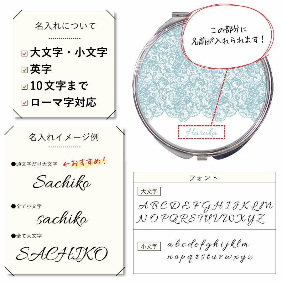 コンパクトミラー 化粧鏡 ダブルミラー 拡大鏡 丸型 くすみ パステル レース 名前入り|agent-n|02