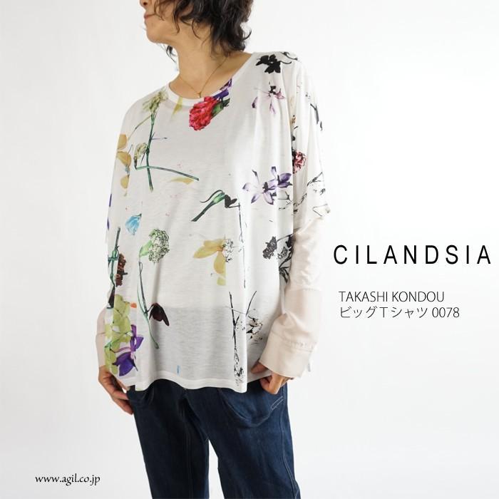【残りわずか】 CILANDSIA(チランドシア) プリントビッグTシャツ 定番 0078 ボタニカル 花柄 レディース メンズ, まんま母さんのりぼん24 5f924dc5
