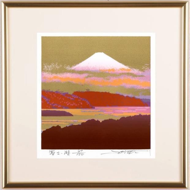 新着 富士山 絵画 風景画 シルクスクリーン 池上壮豊 富士-湖 額付き 版画 ギフト
