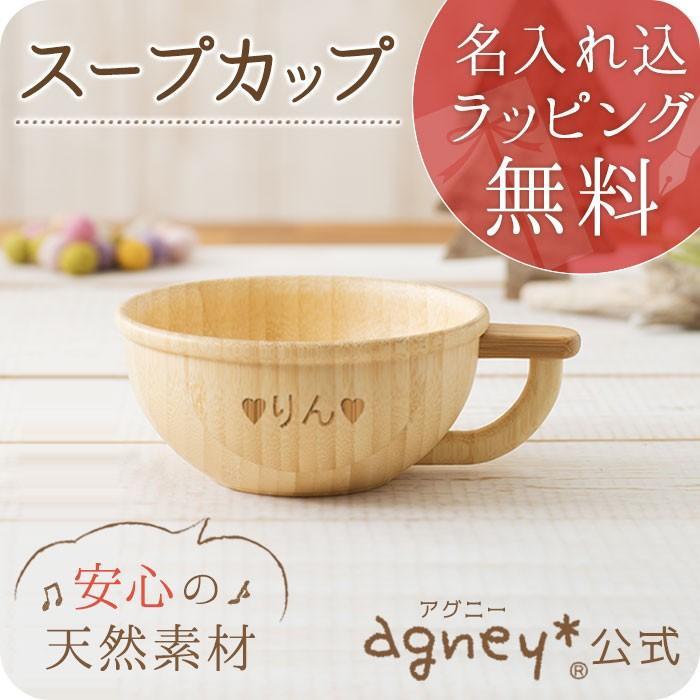 アグニー 公式 スープカップ 単品 名入れタイプA 店 出産祝い おしゃれ agney 女の子 ベビー 男の子 人気 期間限定特価品