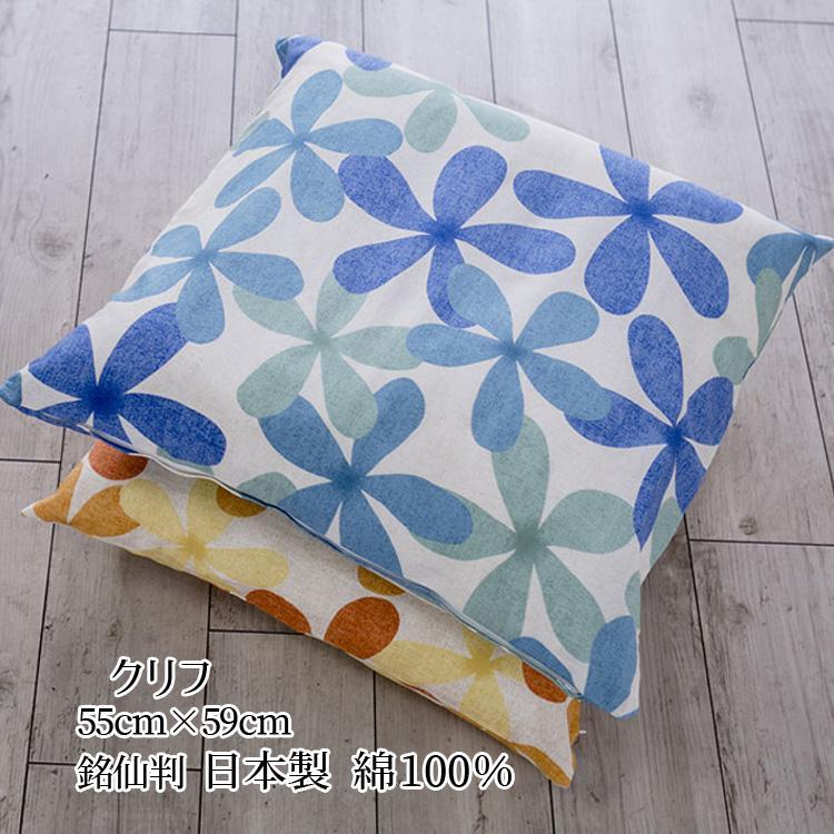 座布団カバー 55×59 マーケティング おしゃれ 最安値 サイズ 日本製 クリフ