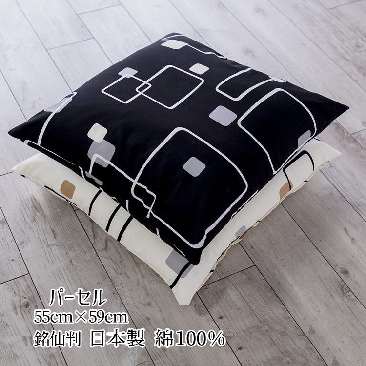座布団カバー 55×59 おしゃれ パーセル 日本製 超目玉 サイズ 18%OFF