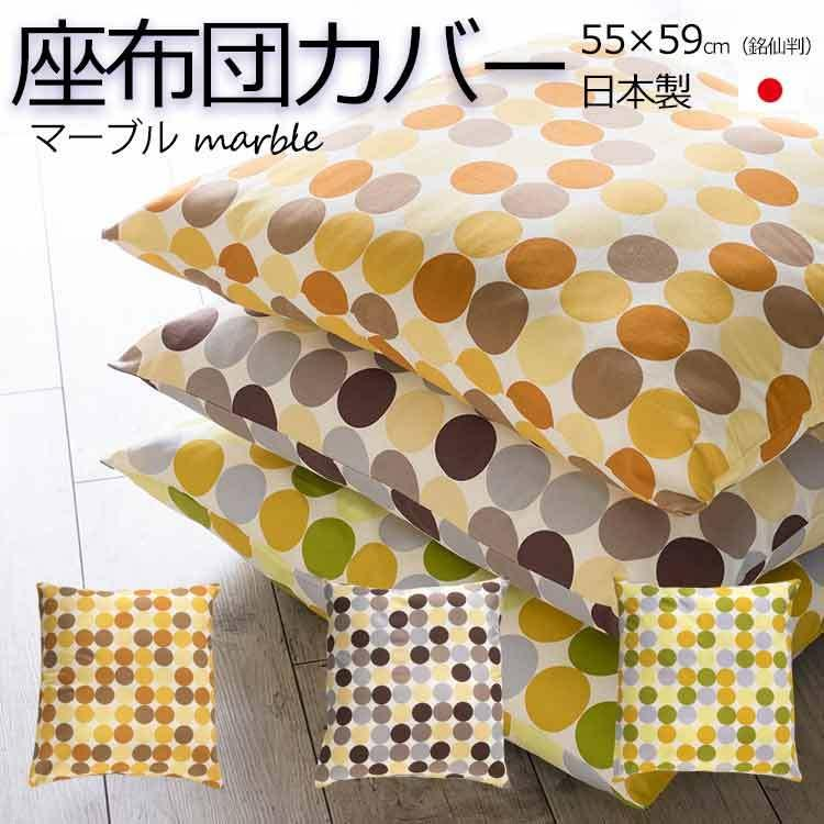 座布団カバー 55×59 おしゃれ 《週末限定タイムセール》 激安 マーブル サイズ 日本製