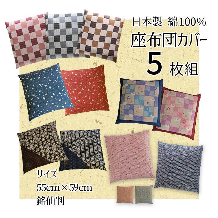 座布団カバー 5枚組 55×59 日本メーカー新品 日本製 和柄 ストアー おしゃれ