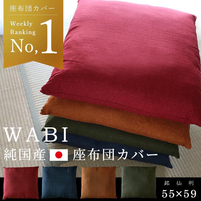 春の新作続々 座布団カバー 55×59 おしゃれ 無地 和美 厚地 人気の製品 日本製 綿100% 和柄 コットン