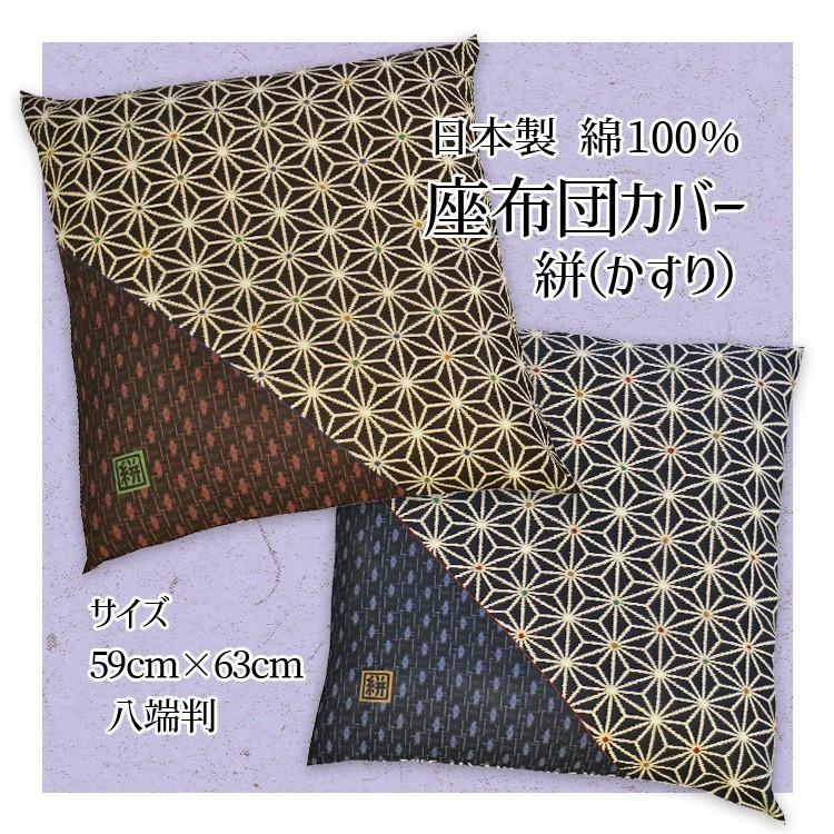 座布団カバー 59×63 八端判 絣 サイズ 値引き おしゃれ 使い勝手の良い 日本製