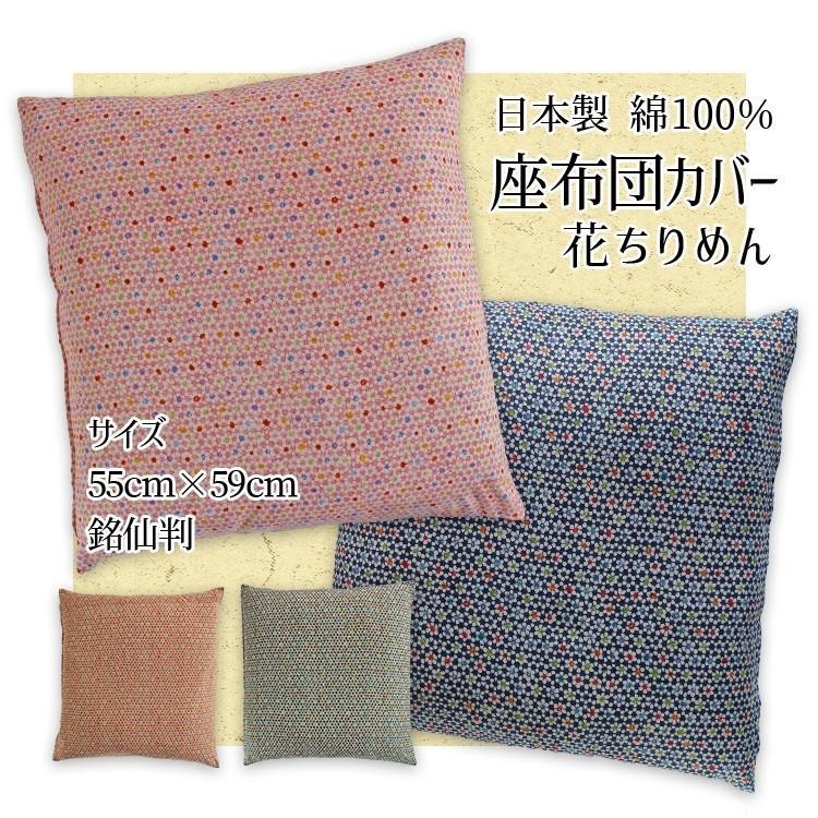 座布団カバー 55×59 おしゃれ 小花 人気ブランド多数対象 綿100% ちりめん 日本製 1着でも送料無料 花ちりめん