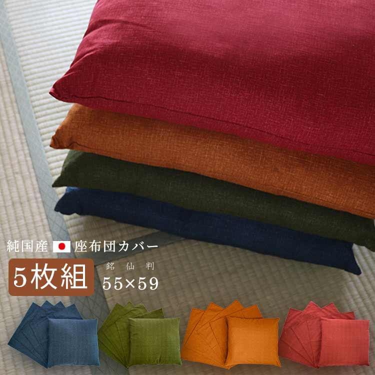 座布団カバー 情熱セール 商品追加値下げ在庫復活 5枚組 和美 無地 おしゃれ 日本製 綿100% コットン 厚地