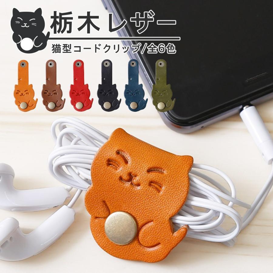 コードクリップ 栃木レザー 本革 イヤホンクリップ 公式通販 ケーブルクリップ 猫 巻き取り 即出荷 USBケーブル 充電 コードフォルダー