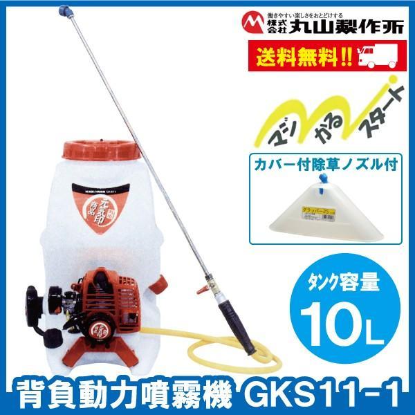 GKS11-1 丸山製作所 背負動噴(背負動力噴霧機)