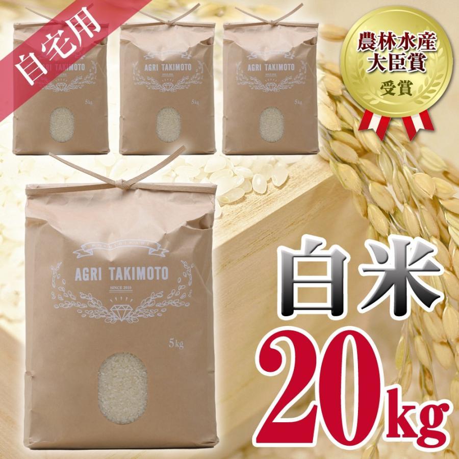 自宅用白米(5kg×4) コシヒカリ 農林水産大臣賞受賞  / 白米 お米 ご飯 20kg agri-takimoto