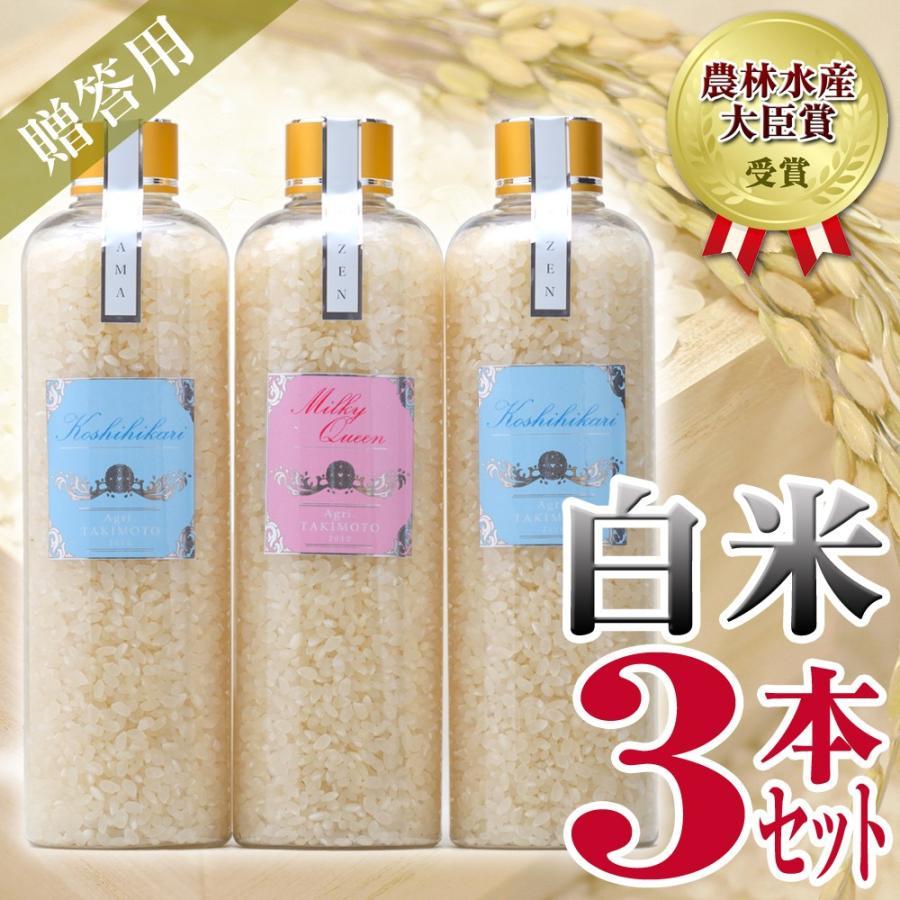 贈答用ボトル入り コシヒカリ 瓶入り2合×3本セット (ミルキー1本 、コシヒカリ2本) 農林水産大臣賞受賞 / 白米 お米 ご飯 ギフト agri-takimoto