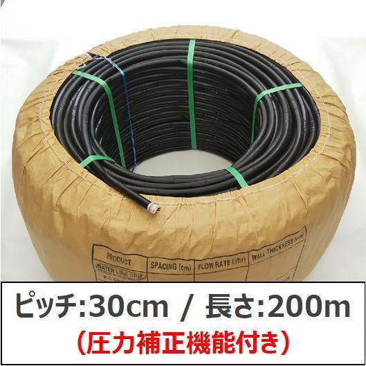 圧力補正付き四万十ホース(30cmピッチ / 200m)
