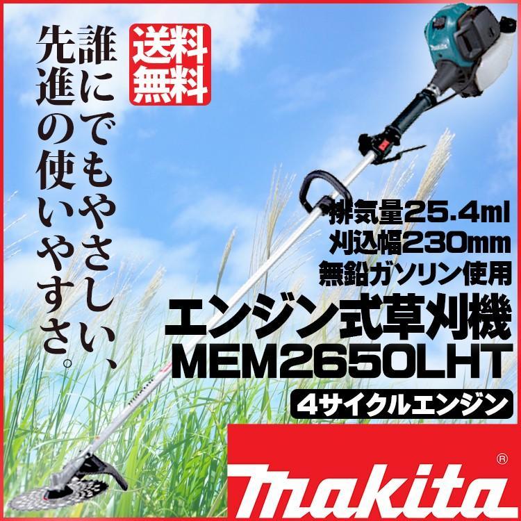 草刈 エンジン マキタ 機