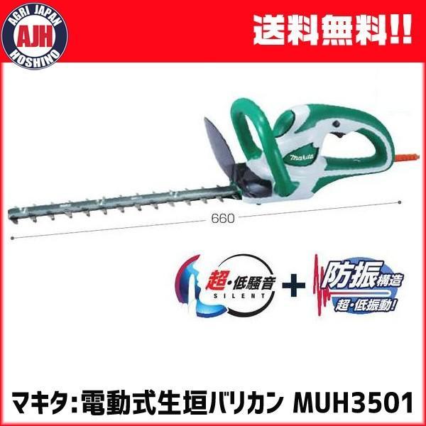 マキタ 園芸工具 生垣バリカン MUH3501