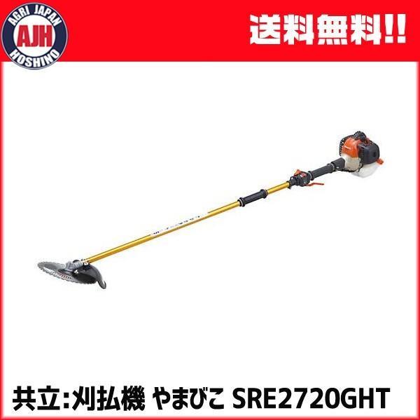 草刈機 共立刈払機 ジュラルミン操作桿 SRE2720GHT 2グリップ エンジン式 刈払い機/草刈り機/芝刈機/芝刈り機/KIORITZ/やまびこ