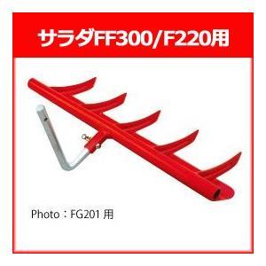 ホンダ 耕運機 サラダFF300/F220用 スーパー整地レーキ70 宮丸(11022)