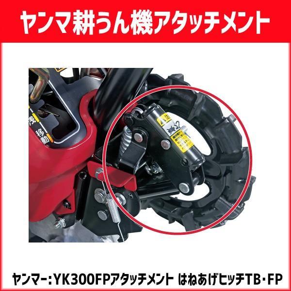 ヤンマー 耕運機 ミニ耕うん機 YK300FP用アタッチメント はねあげヒッチTB・FP(FP300,H仕様には標準装備)7A2320-90001-1