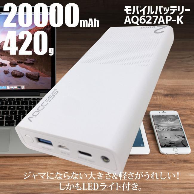 モバイルバッテリー セールSALE%OFF 大容量 20000mAh AQ627AP-K AQCCESS スマホ タブレット ホワイト 軽量 小型 シンプル 白 かわいい 正規品