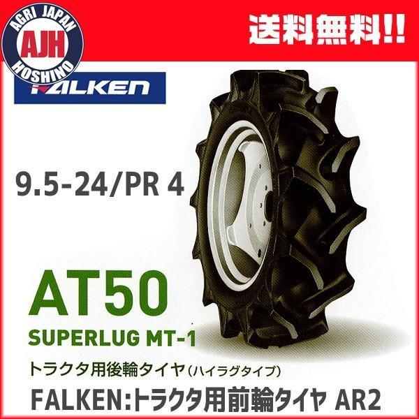 FALKEN ファルケン トラクター用後輪タイヤ 1本 AT50 [SUPERLUG MT-1] 95-24 / PR 4 ホイール無し(代引不可)