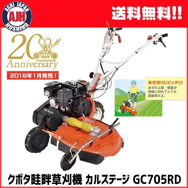 クボタ 畦畔草刈機 カルステージ GC705RD 草刈り機/あぜ 代引き不可商品