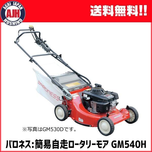 芝刈機 バロネス(共立)簡易型自走ロータリーモア GM540H