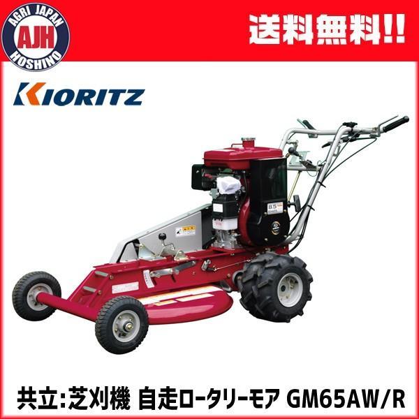 芝刈機 共立 KIORITZ 自走ロータリーモア GM65AW/R