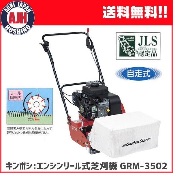 芝刈機 キンボシ リール式芝刈機 グリーンモアー GRM-3502