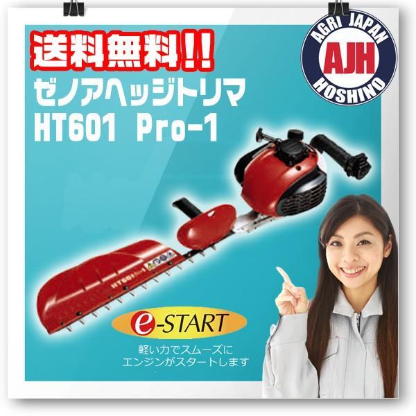 ゼノア ヘッジトリマ(エンジン式) HT601 Pro-1