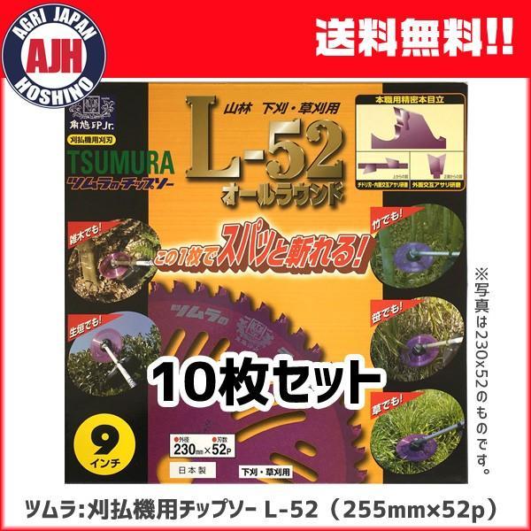 チップソー ツムラ 刈払機用チップソー L-52(255mm×52p)10枚セット 山林・下刈・草刈用