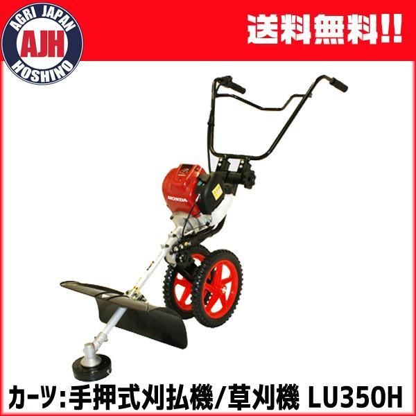 カーツ 手押式刈払機 草刈機 LU350H