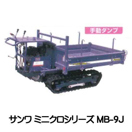 サンワ 農業用運搬車「ミニクロ」 MB9G