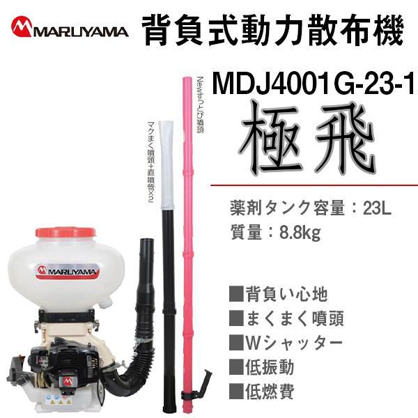 動力散布器 丸山製作所 背負動力散布機 MDJ4001G-23