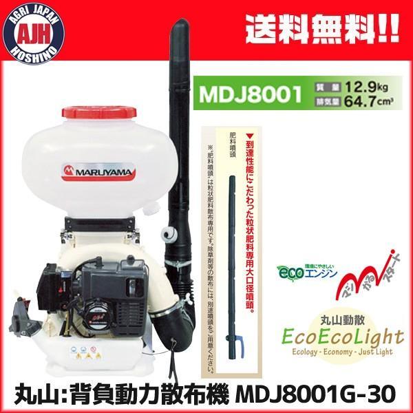 動力散布器 丸山製作所 背負動力散布機 MDJ8001G-30