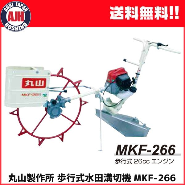 丸山 乗用式水田溝切機「田面ライダーV3」 MKF-A455VE 組立なし