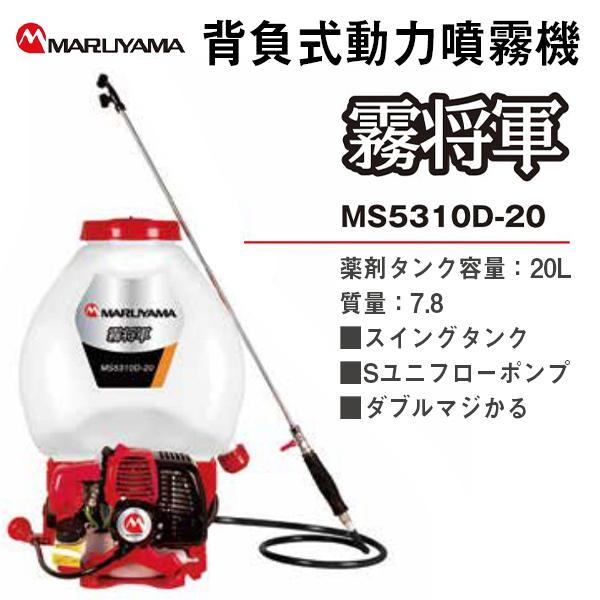 動力噴霧器 丸山製作所 背負動力噴霧機 霧将軍 MS5301D-20