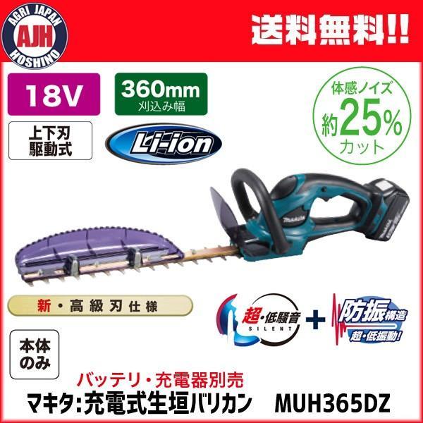 マキタ 園芸工具 充電式生垣バリカン MUH365DZ(バッテリ・充電器別売)