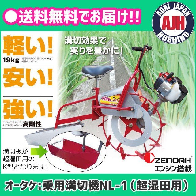 溝切機 オータケ 乗用溝切機 のるたんネオ NL1Z-JK 超湿田用 組立なし