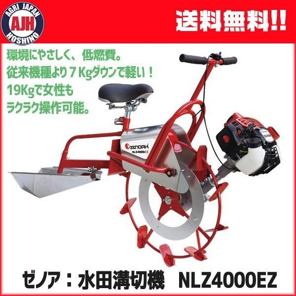 溝切機 ゼノア 乗用 水田溝切機 NLZ4000EZ 組立なし
