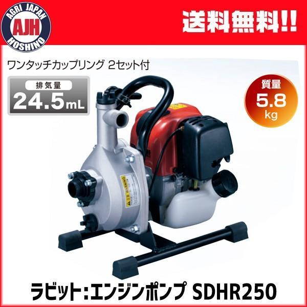 低価格で大人気の ラビット エンジンポンプ 4サイクルエンジン SDHR250, くらしにふぃっと 85411c78