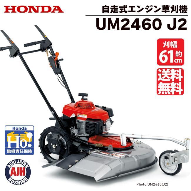 (予約商品) 草刈機 ホンダ草刈機 歩行型草刈り機 UM2460(J2)