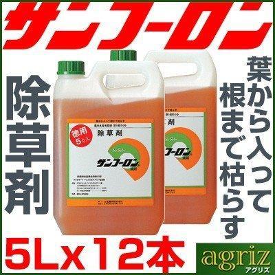 (除草剤) サンフーロン 5L (12本入) (農薬) 旧ラウンドアップのジェネリック品 (スギナ 竹 笹も枯れる成分) 液剤 希釈