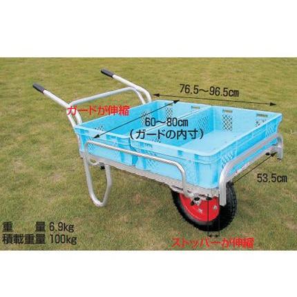 (個人宅配送OK)ハラックス CN-45DS アルミ一輪車 アルミ台車 アルミハウスカー (100キロ積載) (ストッパー伸縮タイプ) (伸縮式サイドガード付) (エアータイヤ)