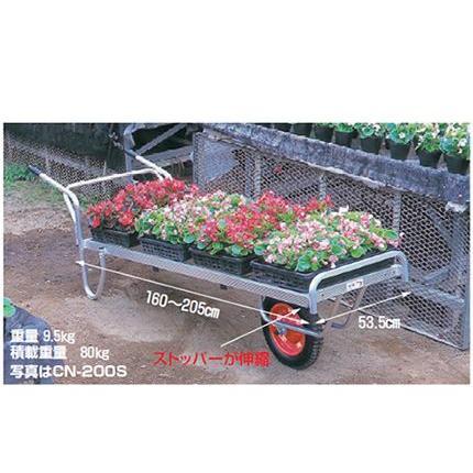 (個人宅配送OK)ハラックス CN-200S (1輪車) アルミ一輪車 アルミ台車 アルミハウスカー 運搬車 (80キロ積載) (ストッパー伸縮タイプ) (エアータイヤ) (コン助)