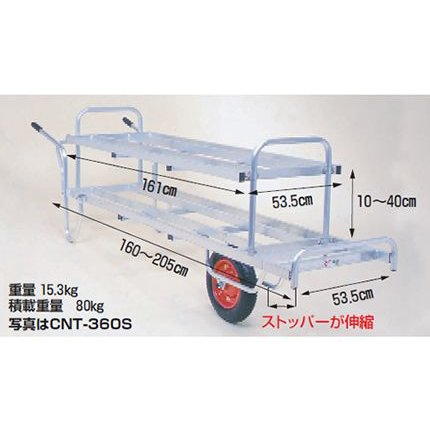 (個人宅配送OK)ハラックス CNT-360SW (2輪車) アルミ二輪車 アルミ台車 アルミハウスカー 運搬車 (80キロ積載) (ストッパー伸縮タイプ) (エアータイヤ) (コン助)