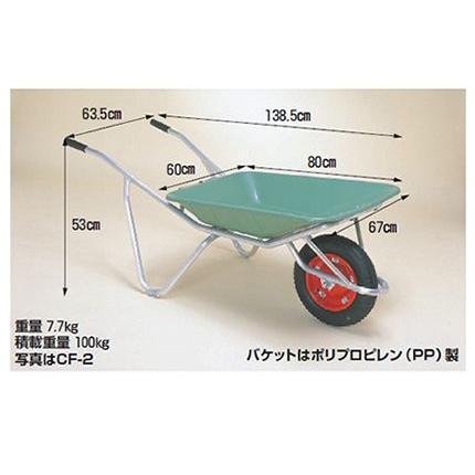 (個人宅配送OK)ハラックス CFB-2 (ブレーキ付) アルミ一輪車 アルミ運搬車 作業台車 (100キロ積載) (プラパケット付)