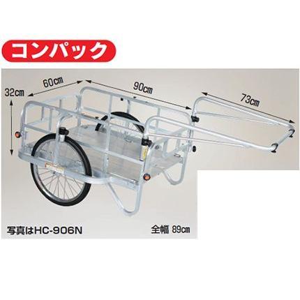 (個人宅配送OK)ハラックス HC-906N リヤカー 運搬車 (コンパック) (折り畳み式) (150キロ積載) (20インチノーパンクタイヤ)