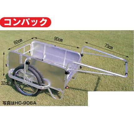 (個人宅配送OK)ハラックス HC-906A リヤカー 運搬車 (コンパック) (折り畳み式) (150キロ積載) (20インチエアータイヤ)